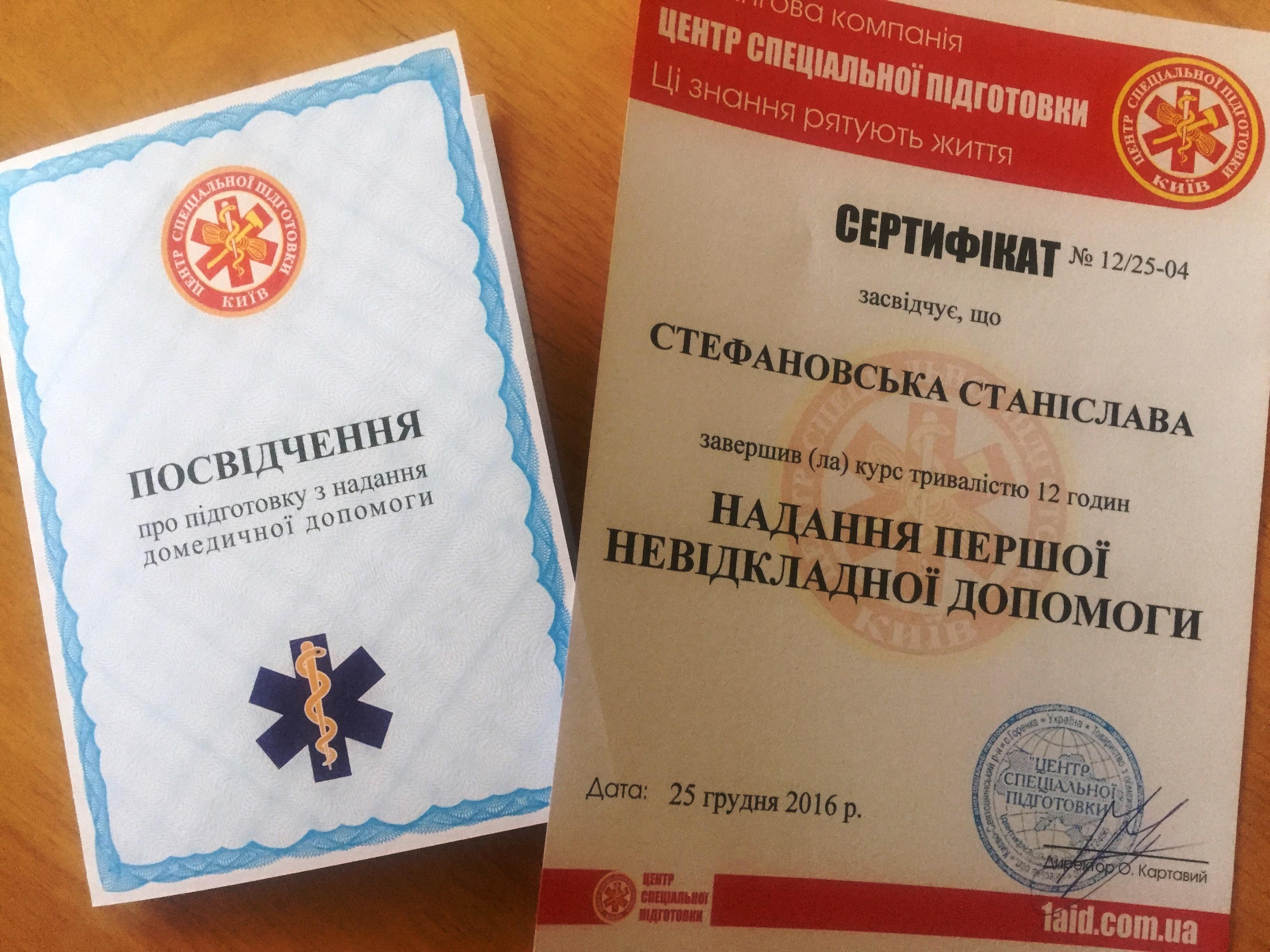 Стефановская Станислава