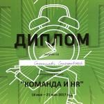 ВШК: Команда и HR