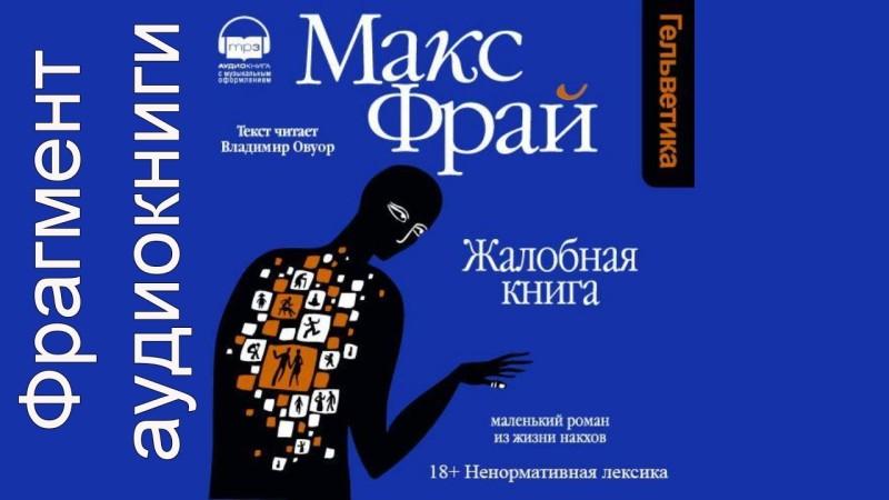 Макс Фрай, Жалобная книга