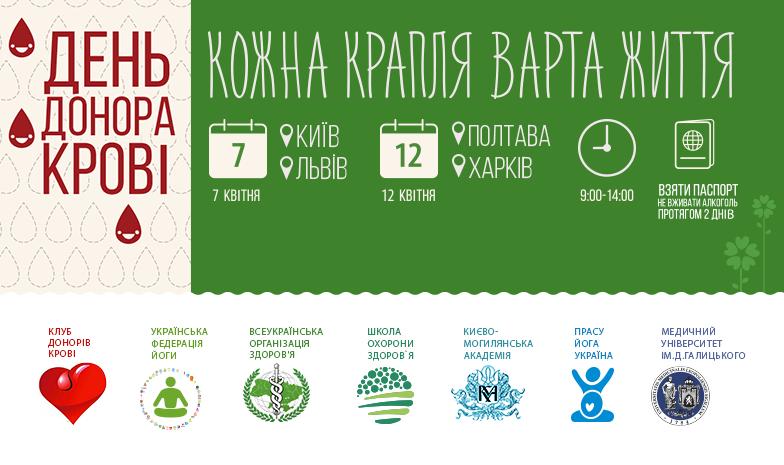 Клуб доноров Украины, УФЙ, Всеукраинская организация здоровья