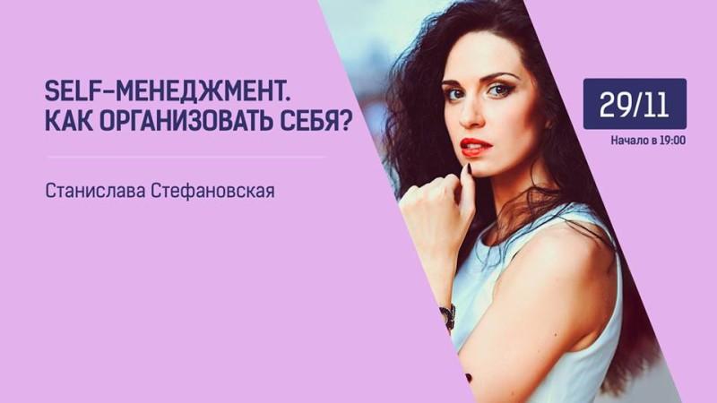 Станислава Стефановская