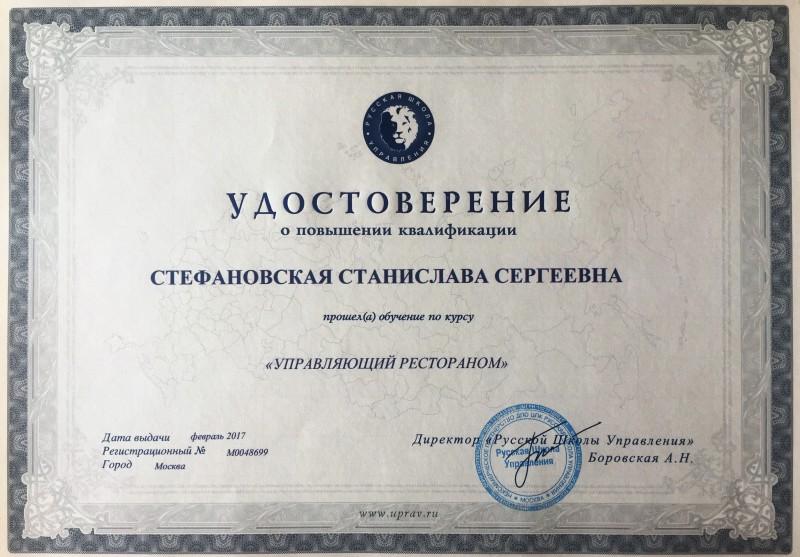 Станислава Стефановская управляющий рестораном
