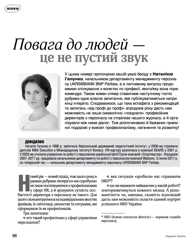 Интервью с Натальей Галунко, Директор по персоналу