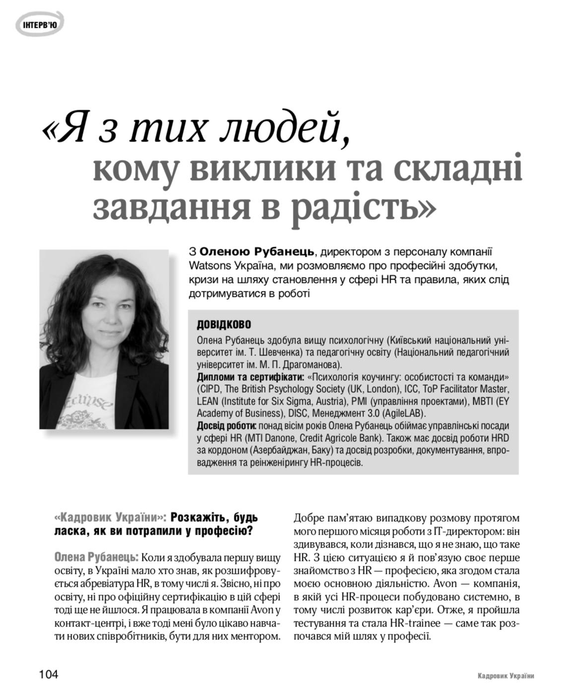 Алена Рубанец, Кадровик Украины, Стефановская Станислава