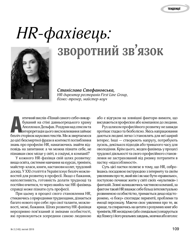 Стефановская Станислава, обратная связь, Кадровик України