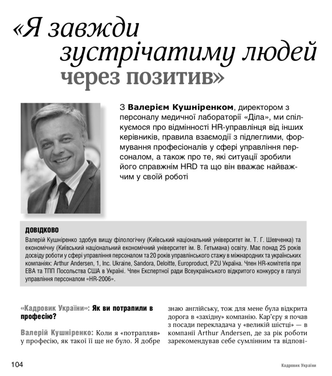 Валерий Кушниренко, Директор по персоналу, Кадровик Украины