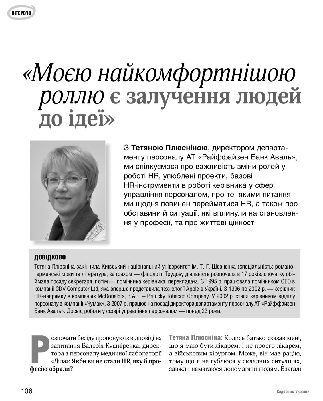 Интервью с Татьяна Плеснюна, Кадровик Украины