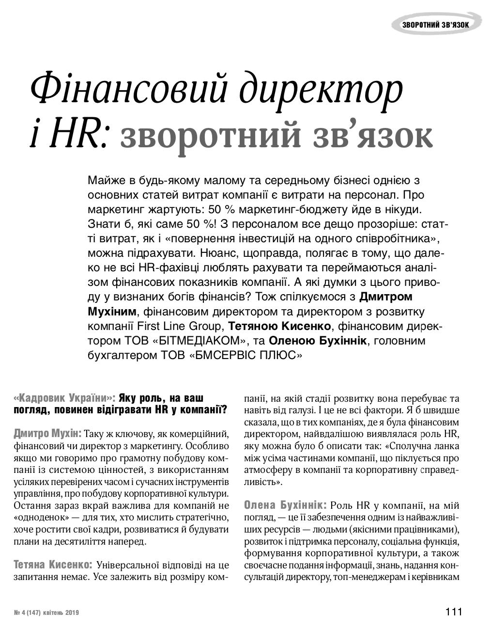 Кадровик України, Станіслава Стефановська