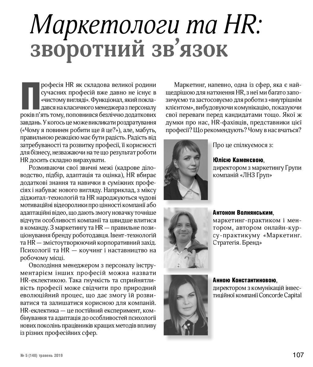 Кадровик України, Маркетологи, Зворотній зв'язок