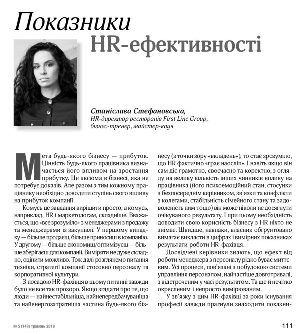 Показатели HR эффективности, Стефановская Станислава