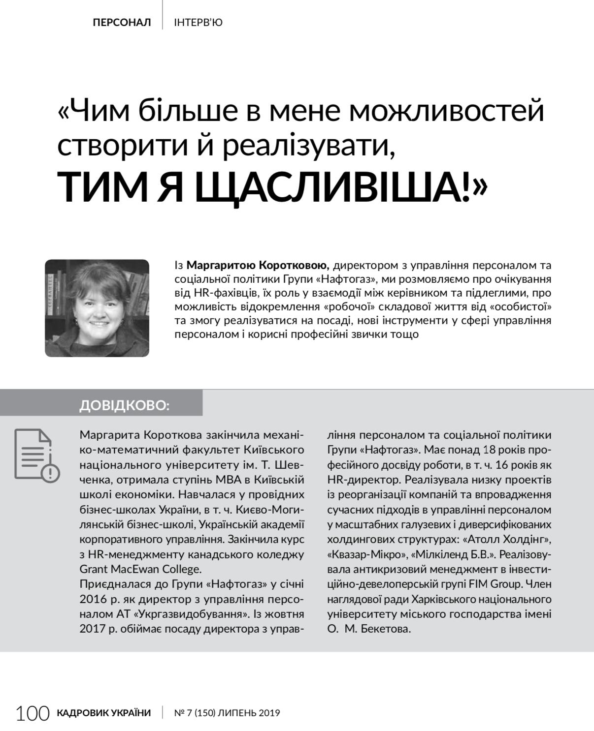 Маргарита Короткова. Кадровик Украины, Стефановская Станислава