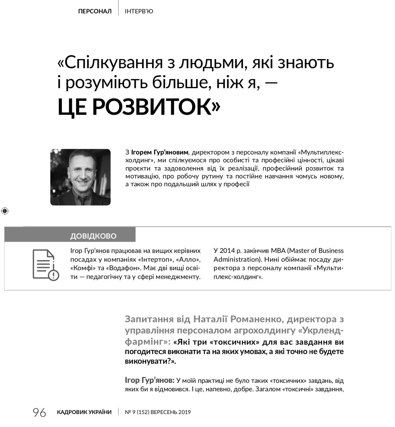 Интервью с Игорем Гурьянов, Кадровик Украины