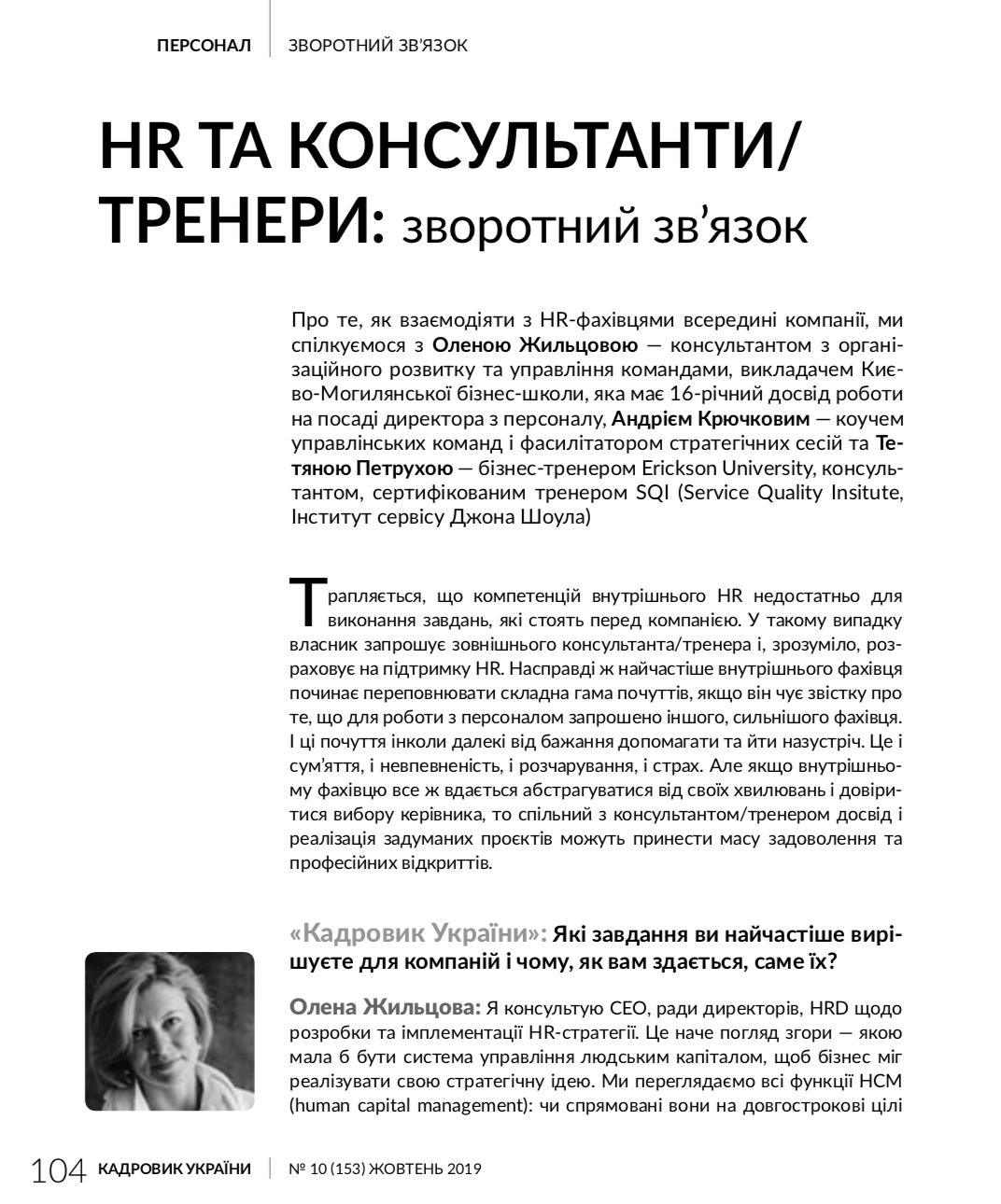 Стефановская Станислава, HR, обратная связь, развитие