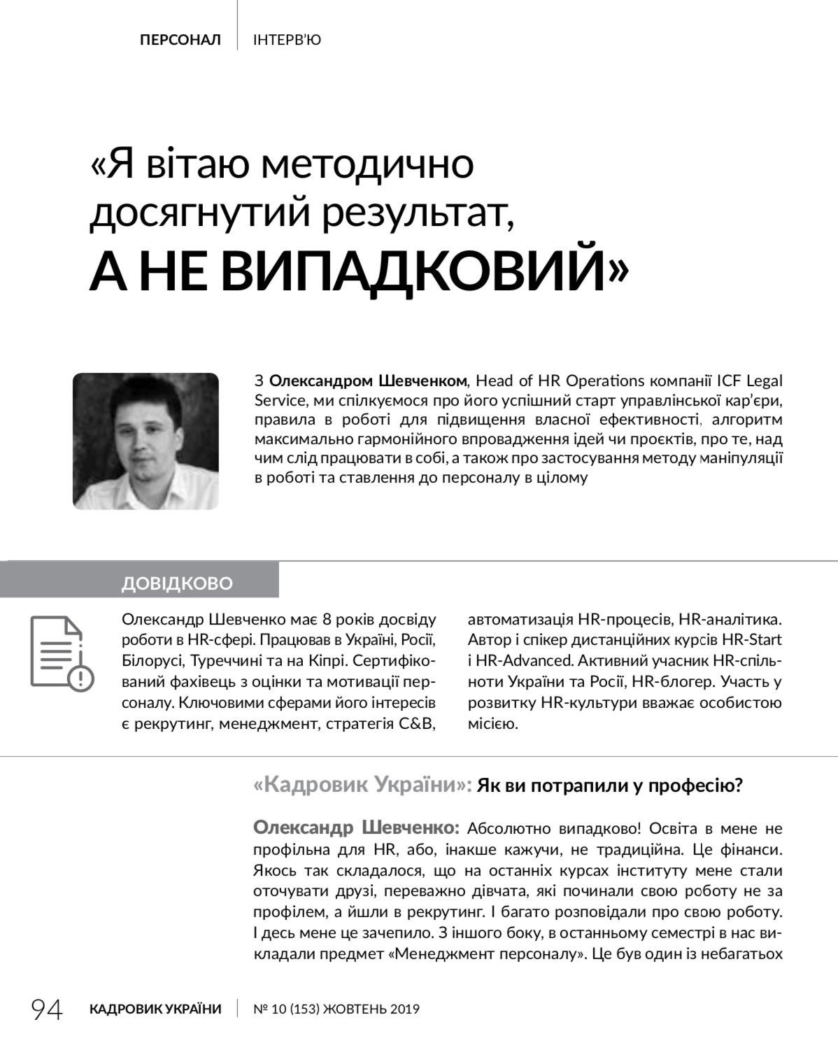 Интервью с Директором по персоналу, Стефановская Станислава, Александр Шевченко