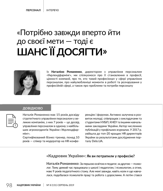 Наталья Романенко, Директор по персоналу, Стефановская Станислава, интервью
