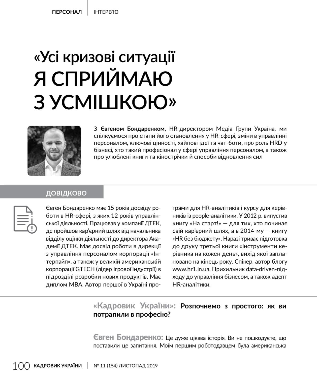 Евгений Бондаренко, Директор по персоналу, Стефановская Станислава
