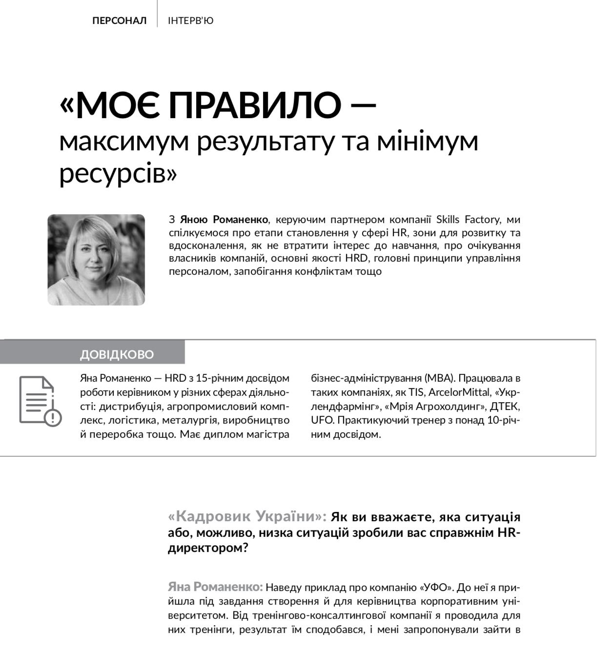Яна Романенко, Директор по персоналу, Интервью, Стефановская