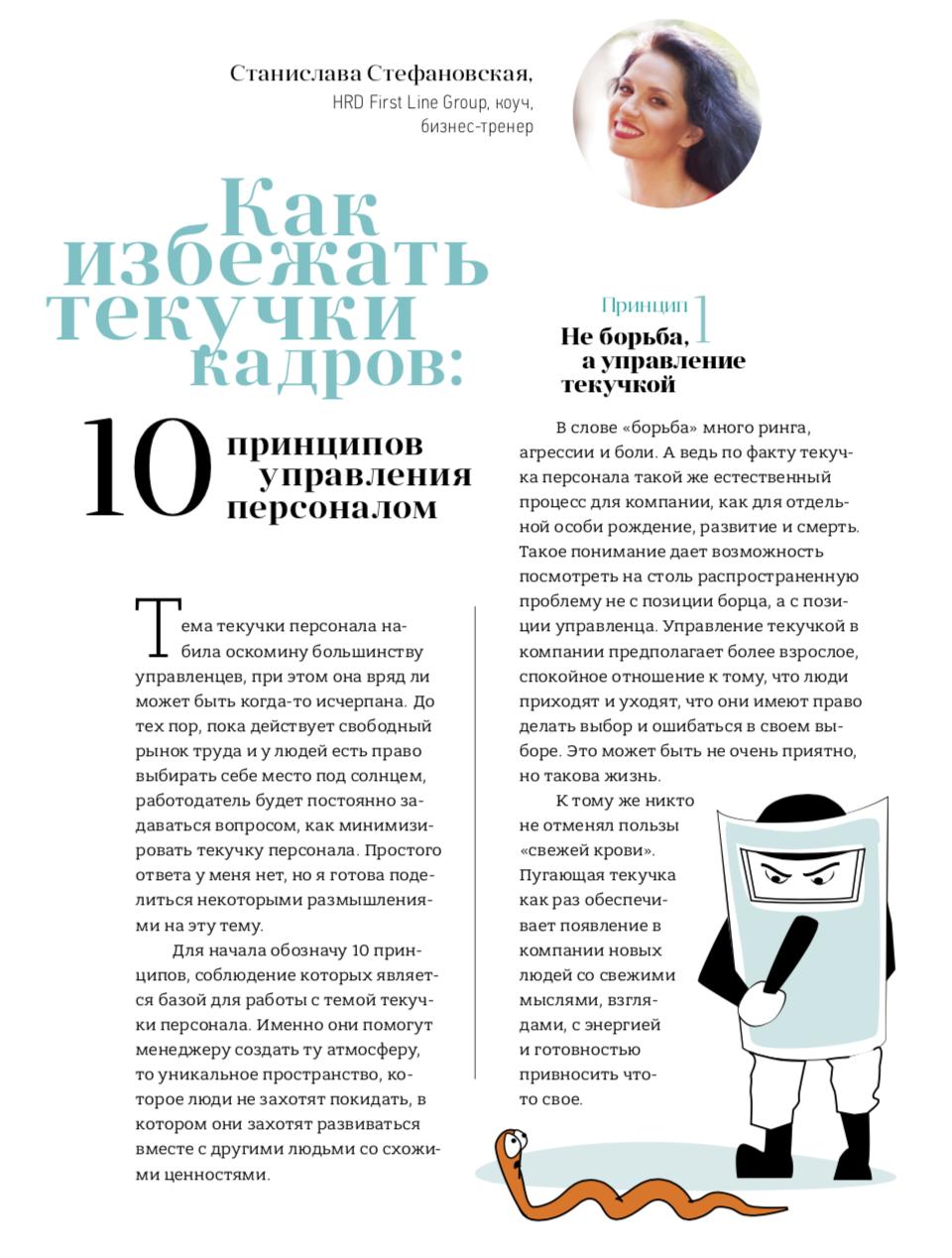 Стефановская Станислава, Как избежать текучки кадров
