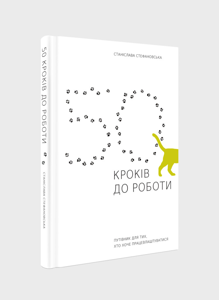 КНИГА 50 ШАГОВ К РАБОТЕ. ПУТЕВОДИТЕЛЬ ДЛЯ ТЕХ, КТО ХОЧЕТ ТРУДОУСТРОИТЬСЯ