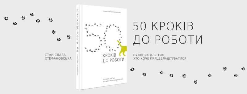 Книга «50 шагов к работе. Путеводитель для тех, кто хочет трудоустроиться»